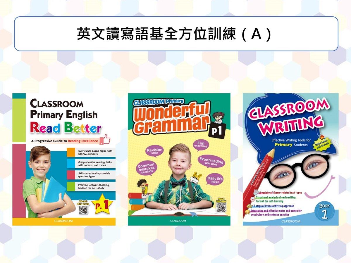 英文讀寫語基全方位訓練 P1A