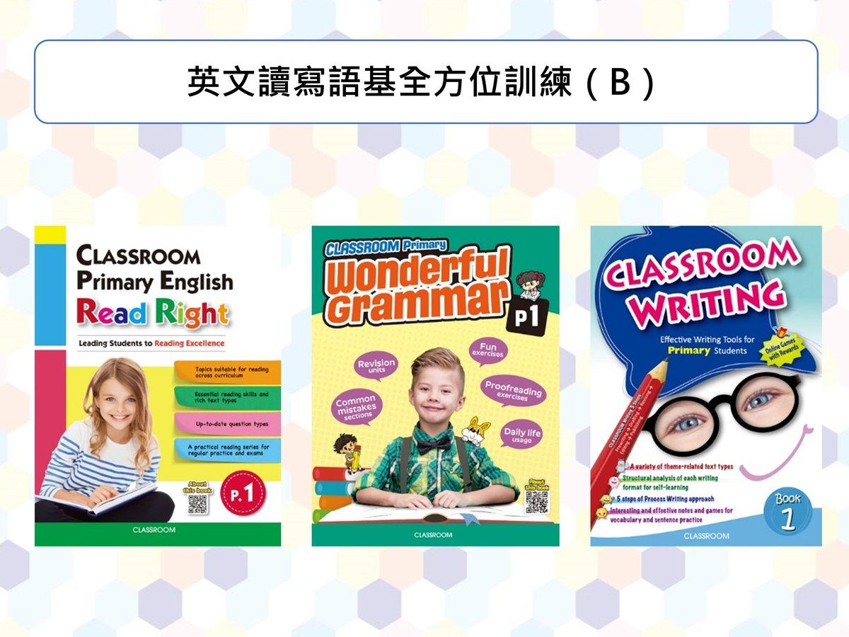 英文讀寫語基全方位訓練 P1B