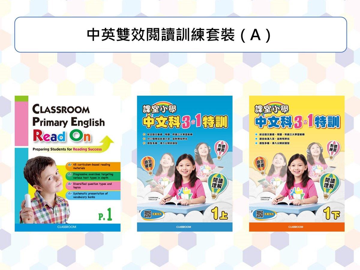 中英雙效閱讀訓練套裝 P1A