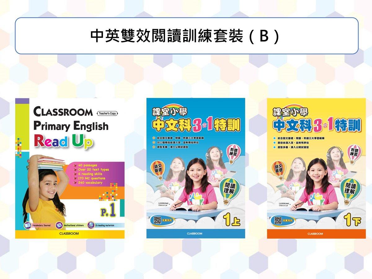 中英雙效閱讀訓練套裝 P1B