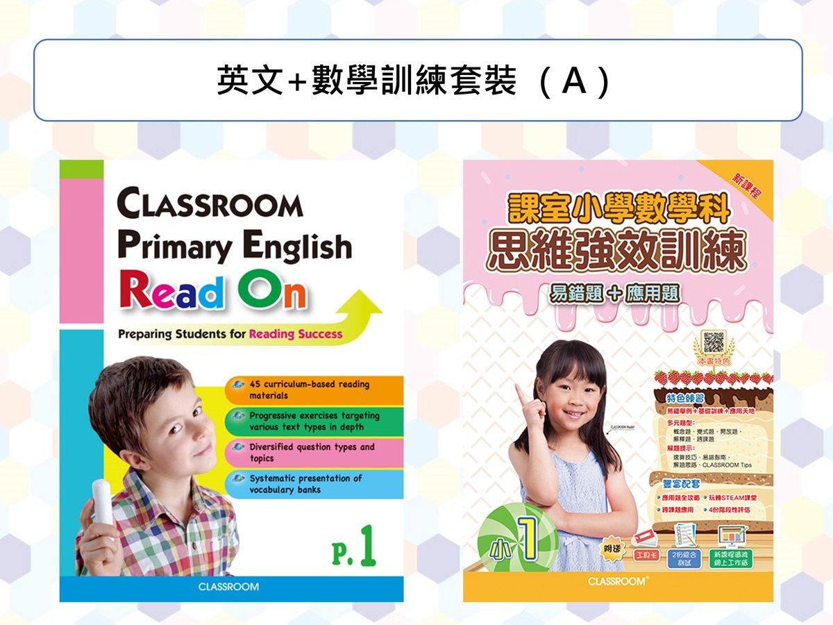 英文+數學訓練套裝 P1A