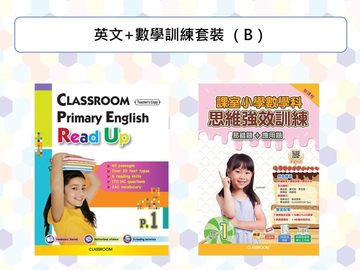 英文+數學訓練套裝 P1B