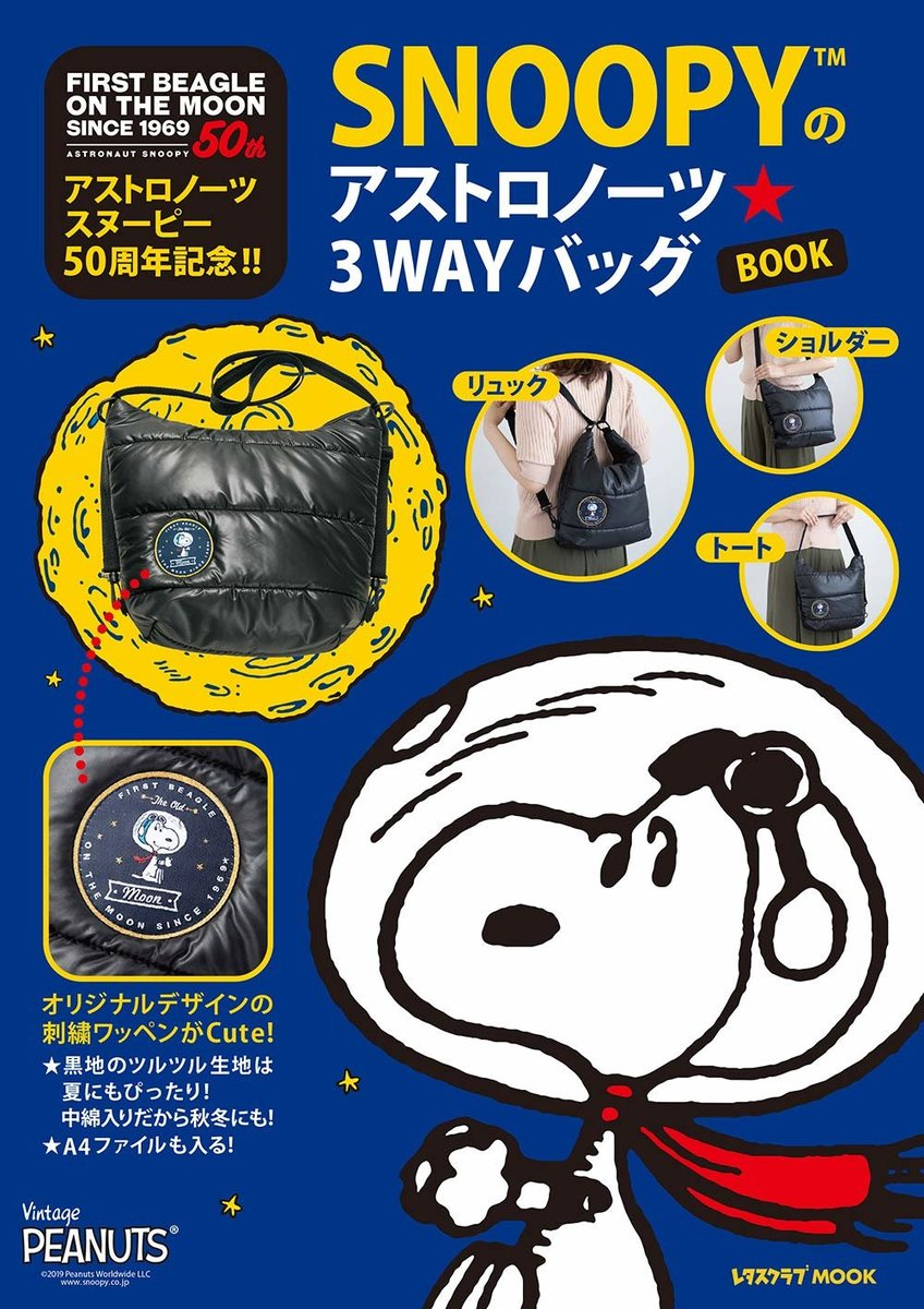 SNOOPYのアストロノーツ☆3WAYバッグBOOK [With 3 WAY BAG]