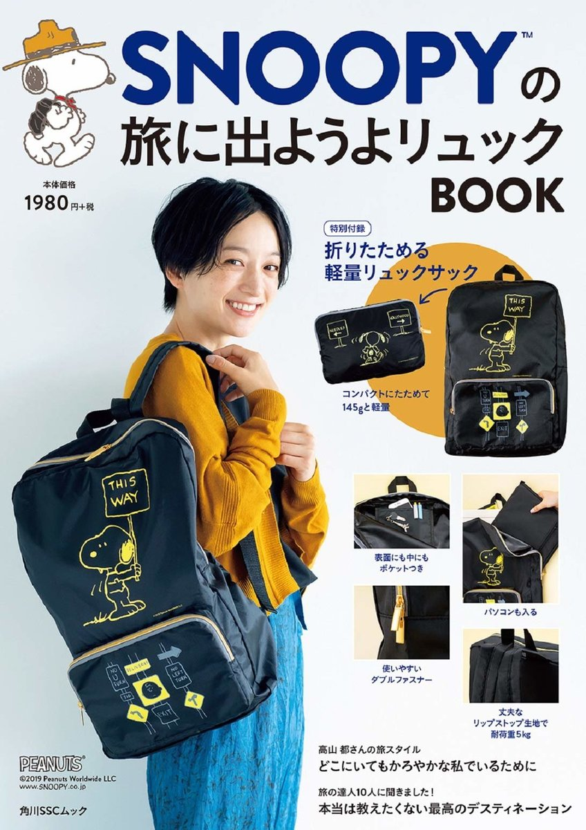 SNOOPYの旅に出ようよリュックBOOK [With Backpack]