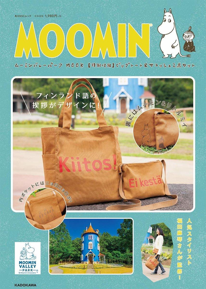 ムーミンバレーパーク MOOK [With Moomin Tote Bag + Shoulder Bag]