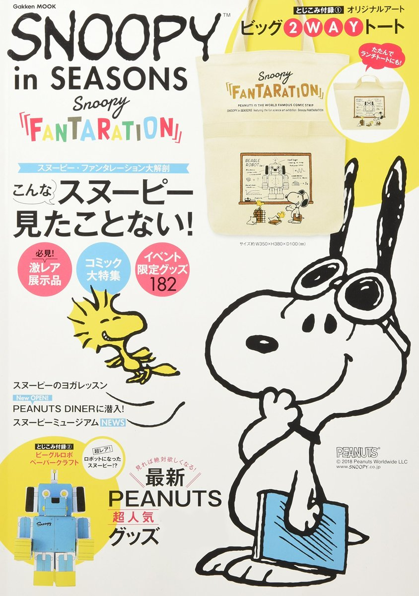 SNOOPY in SEASONS~Snoopy FANTARATION~ [With Tote Bag]