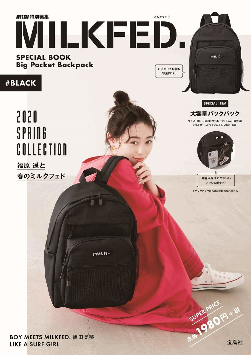 MILKFED. SPECIAL BOOK Big Pocket Backpack #BLACK