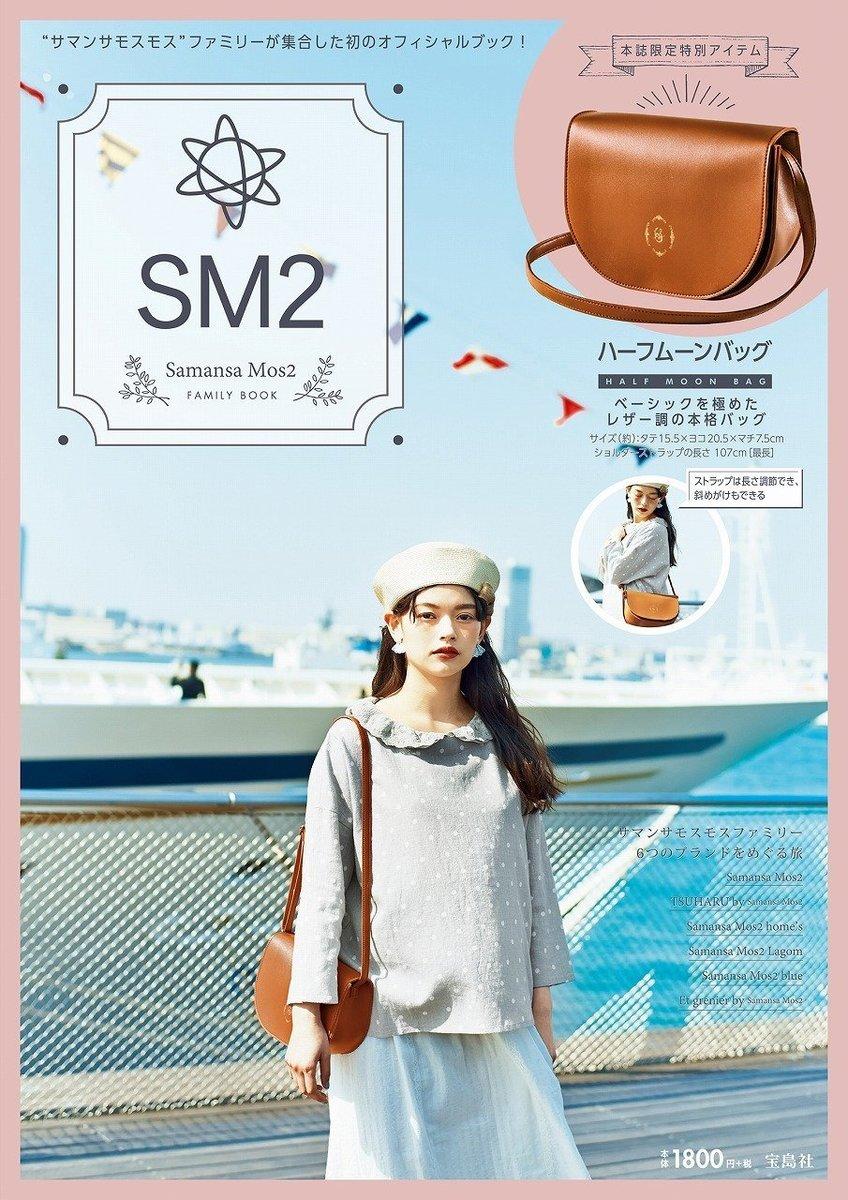 SM2 Samansa Mos2 FAMILY BOOK [With Shoulder Bag]