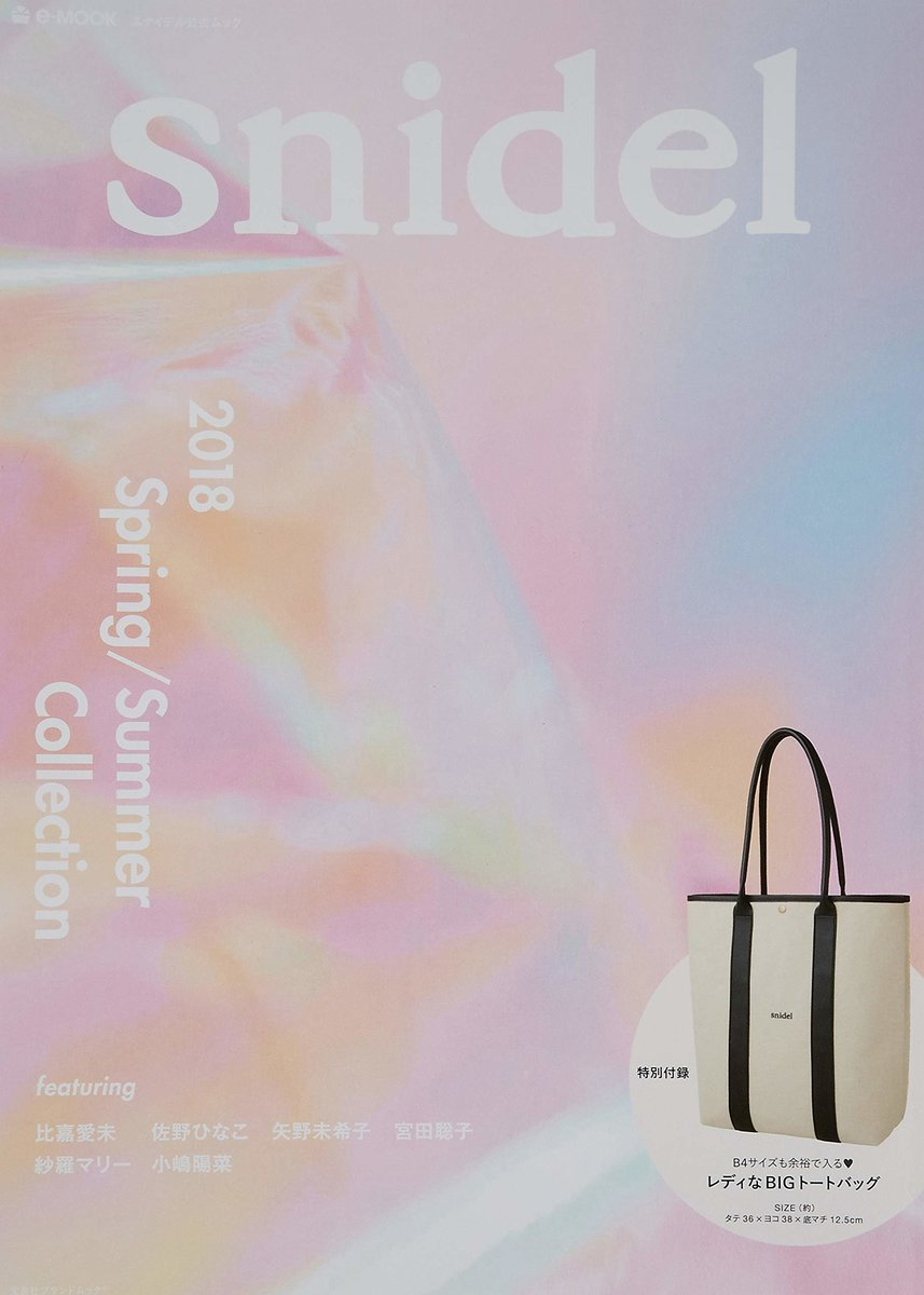 snidel 2018 Spring/Summer Collection [附肩摺袋]