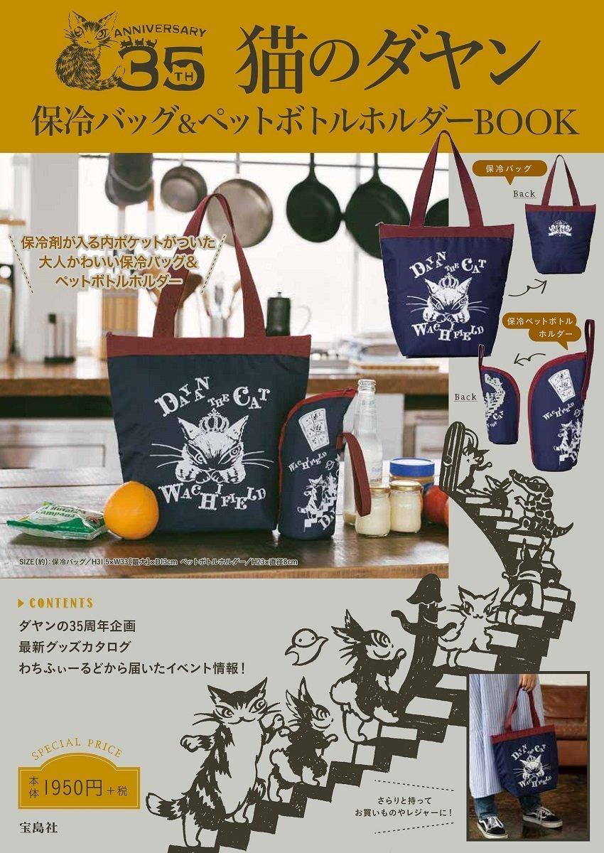 猫のダヤン 保冷バッグ&ペットボトルホルダーBOOK [With Isolation Bag]