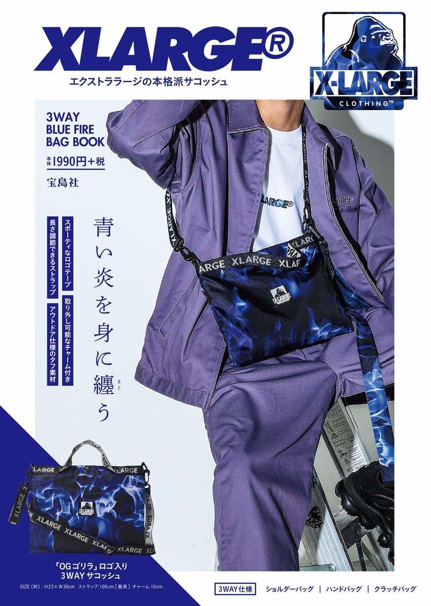 XLARGE 3WAY BLUE FIRE BAG BOOK