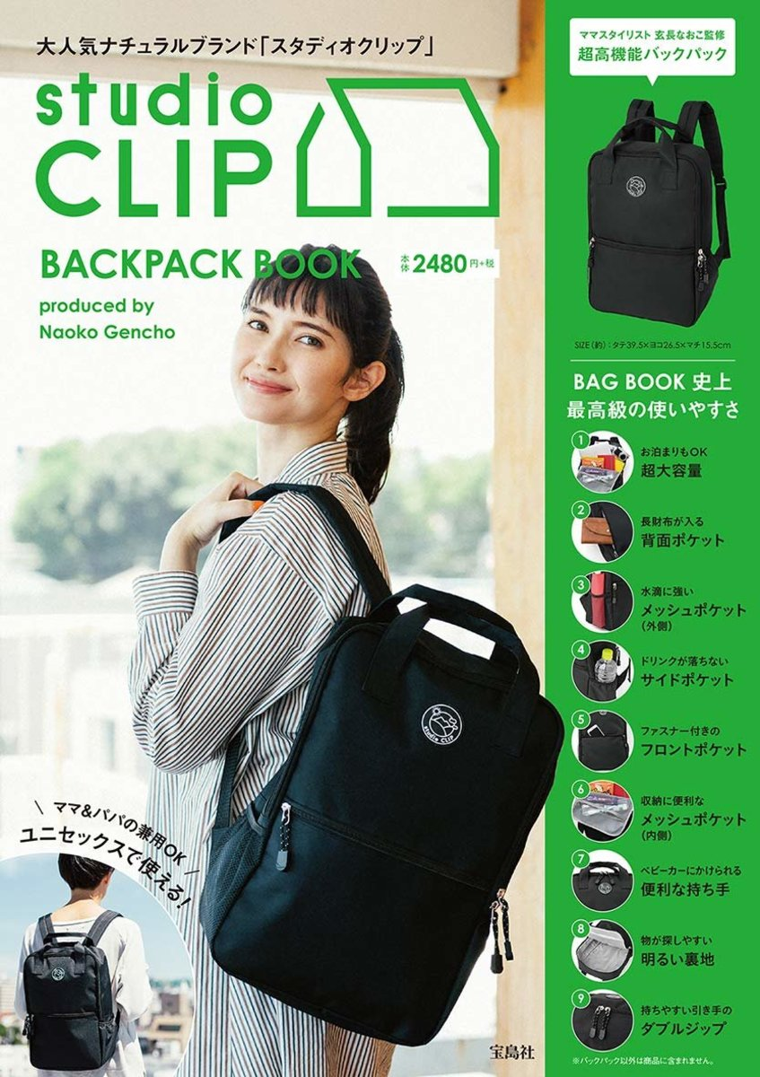 studio CLIP BACKPACK BOOK
