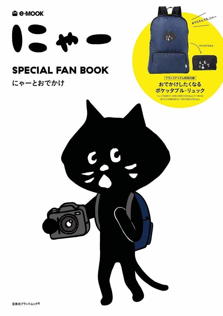 Ne-net SPECIAL FAN BOOK [附可收納背囊]