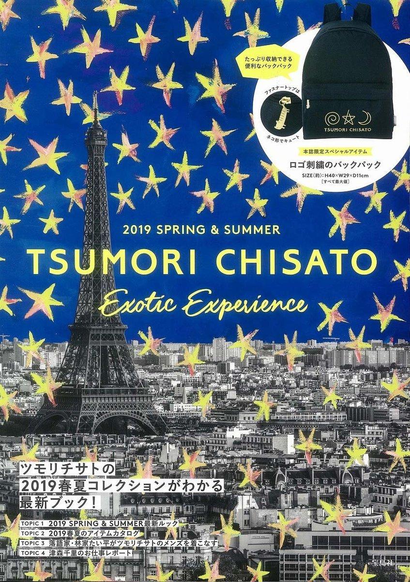 TSUMORI CHISATO 2019 SPRING & SUMMER [附黑色背囊]
