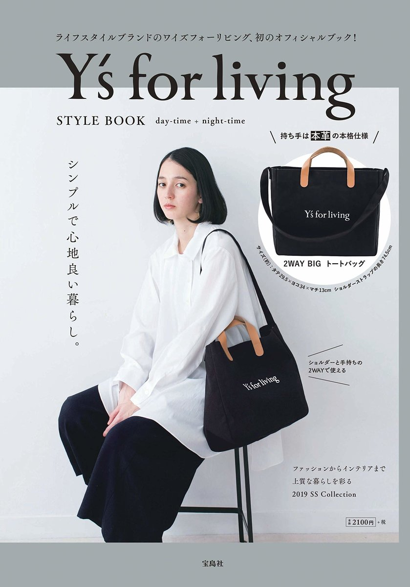 Y`s for living Style Book [附兩用肩背袋]
