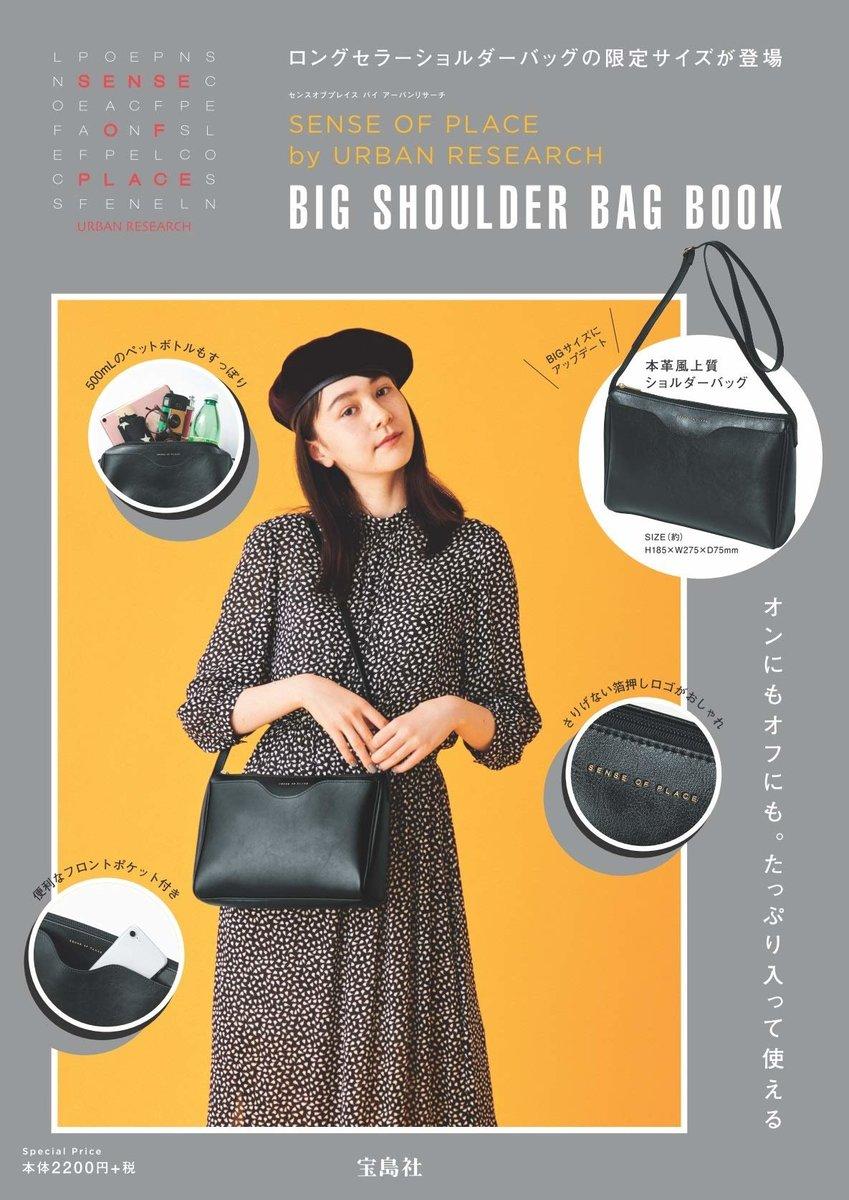 SENSE OF PLACE by UR BIG SHOULDER BAG BOOK [黑色皮革肩背包]