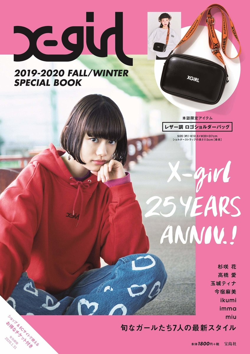 X-girl 2019-2020 FALL/WINTER SPECIAL BOOK [With Shoulder Bag]