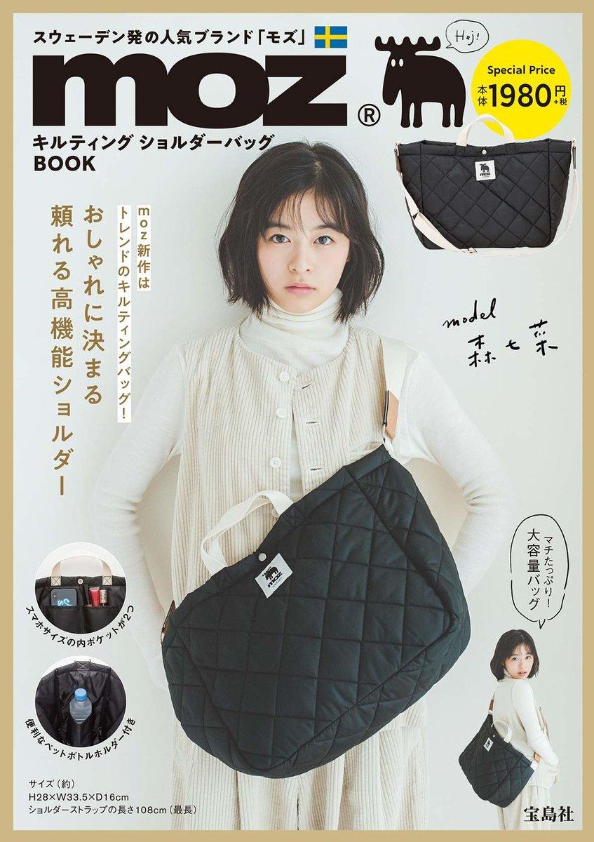 moz キルティング ショルダーバッグBOOK [With Shoulder Bag]