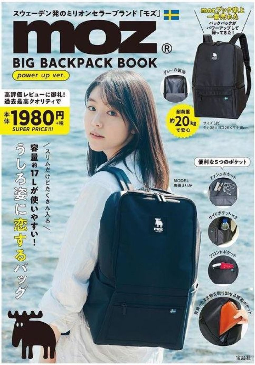 moz BIG BACKPACK BOOK power up ver.
