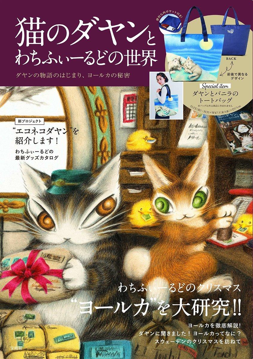 達洋貓與瓦奇菲爾德的世界MOOK [附手挽袋]