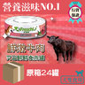 Fresh beef stew nutrition and taste fresh food cans-original box 24 cans (canned dogs)