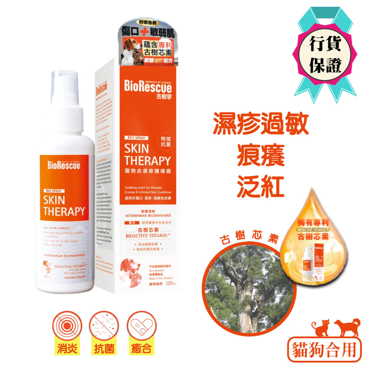 Pet skin repair spray 120ml for cats and dogs (for skin problems)