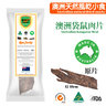 Australian pure natural air-dried kangaroo meat (original slice)