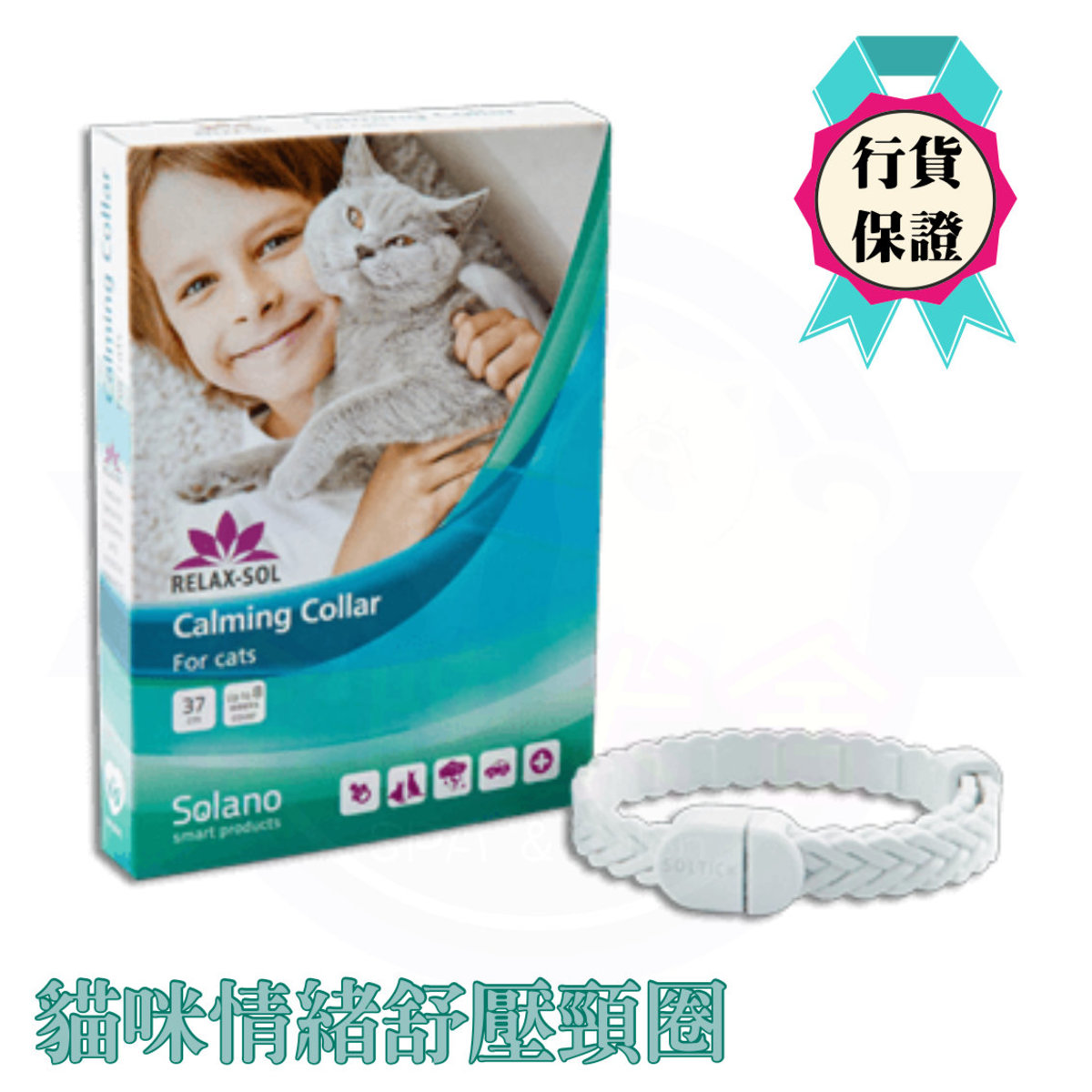 Solan-Natural Emotional Stress Collar (for cats)