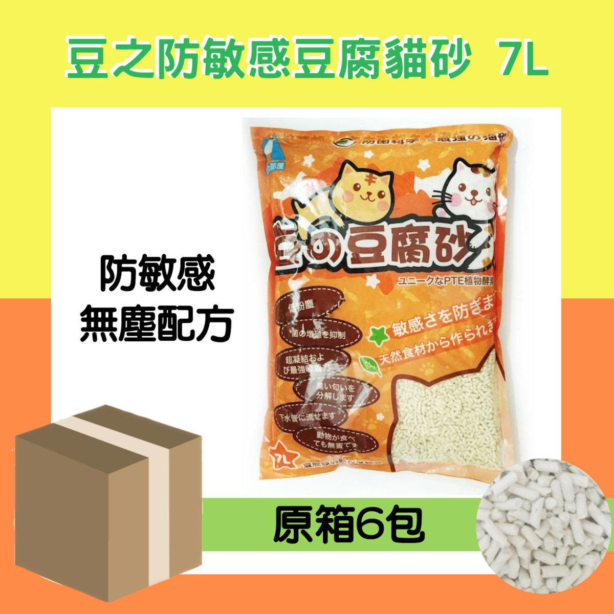 Bean Allergy Tofu Cat Litter 7L X 6ps