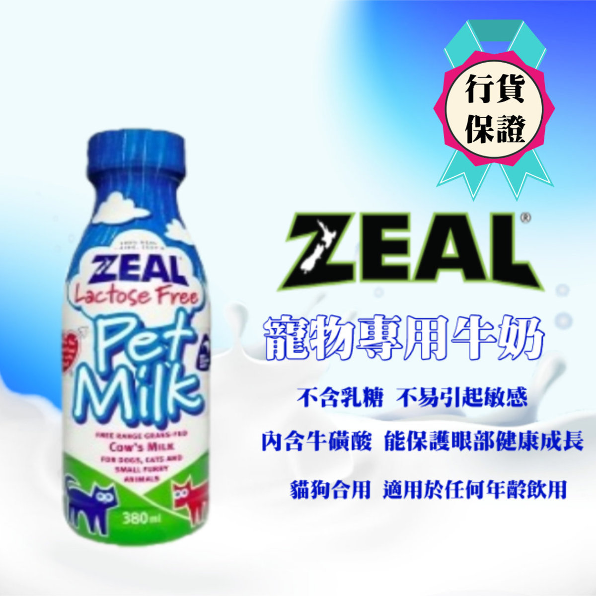 Pet milk 380ml (for cats and dogs)