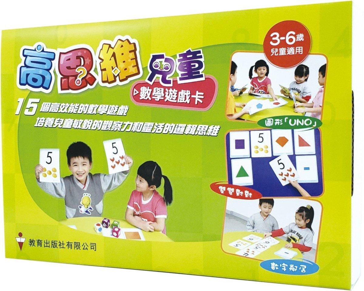 高思維兒童數學遊戲卡