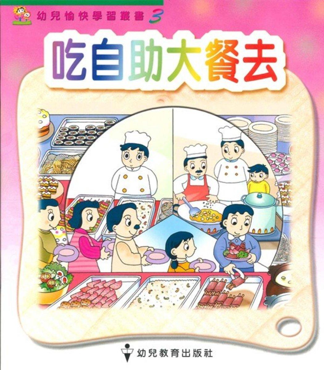 幼兒愉快學習叢書系列:吃自助大餐去(高班)