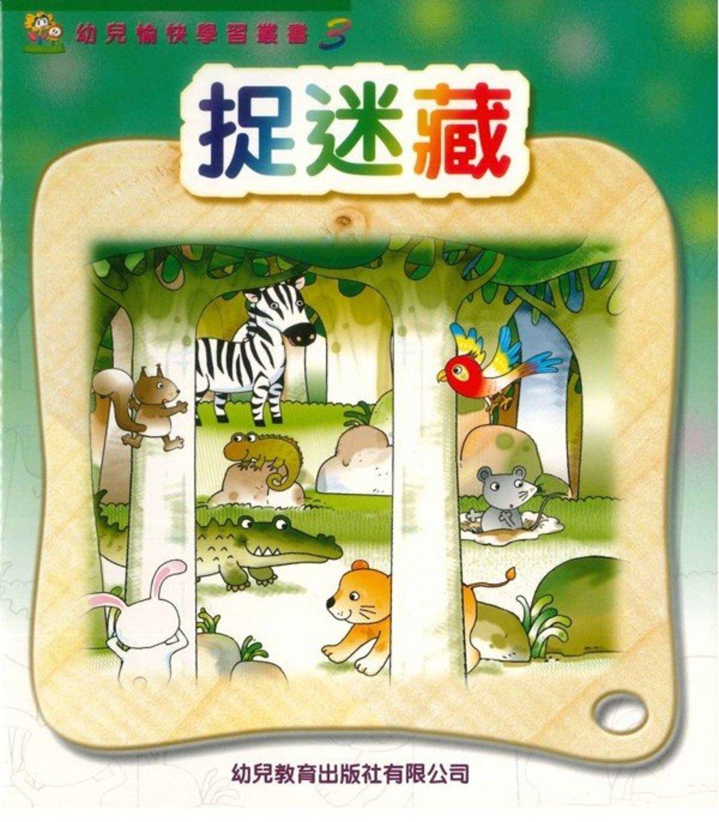 幼兒愉快學習叢書系列:捉迷藏(高班)