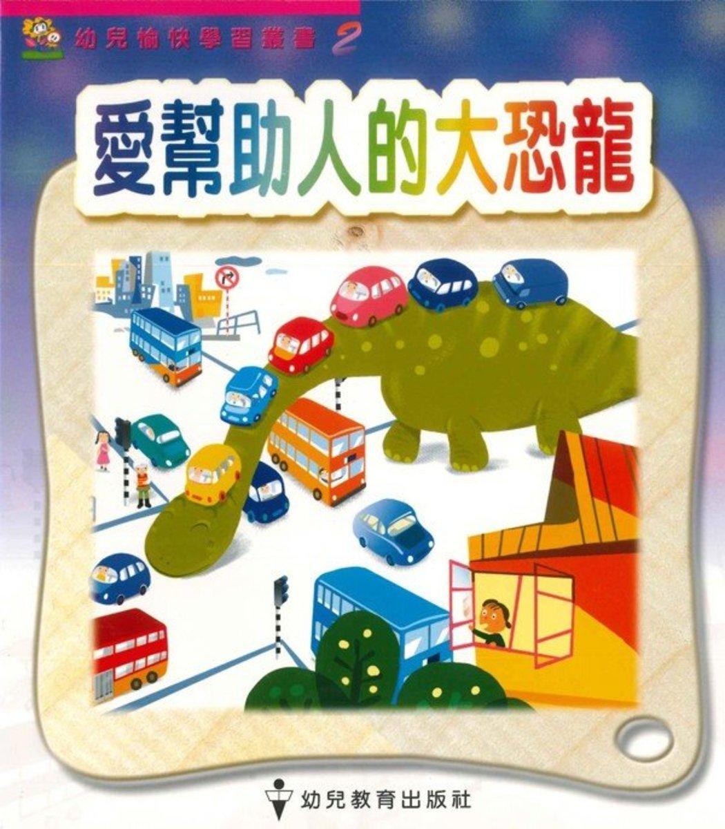 幼兒愉快學習叢書系列:愛幫助人的大恐龍(低班)