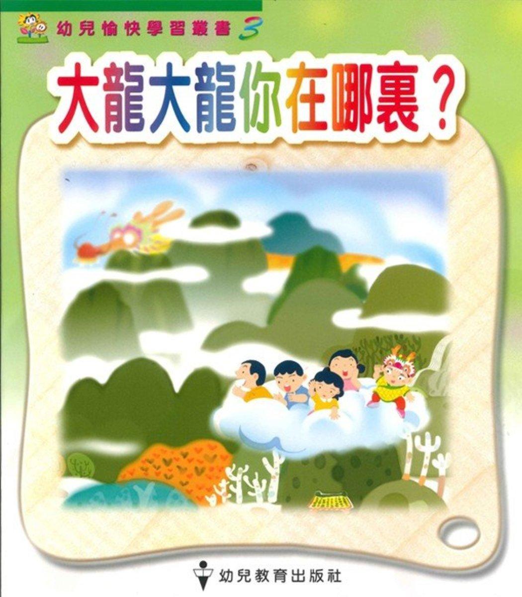 幼兒愉快學習叢書系列:大龍大龍你在哪裡(高班)