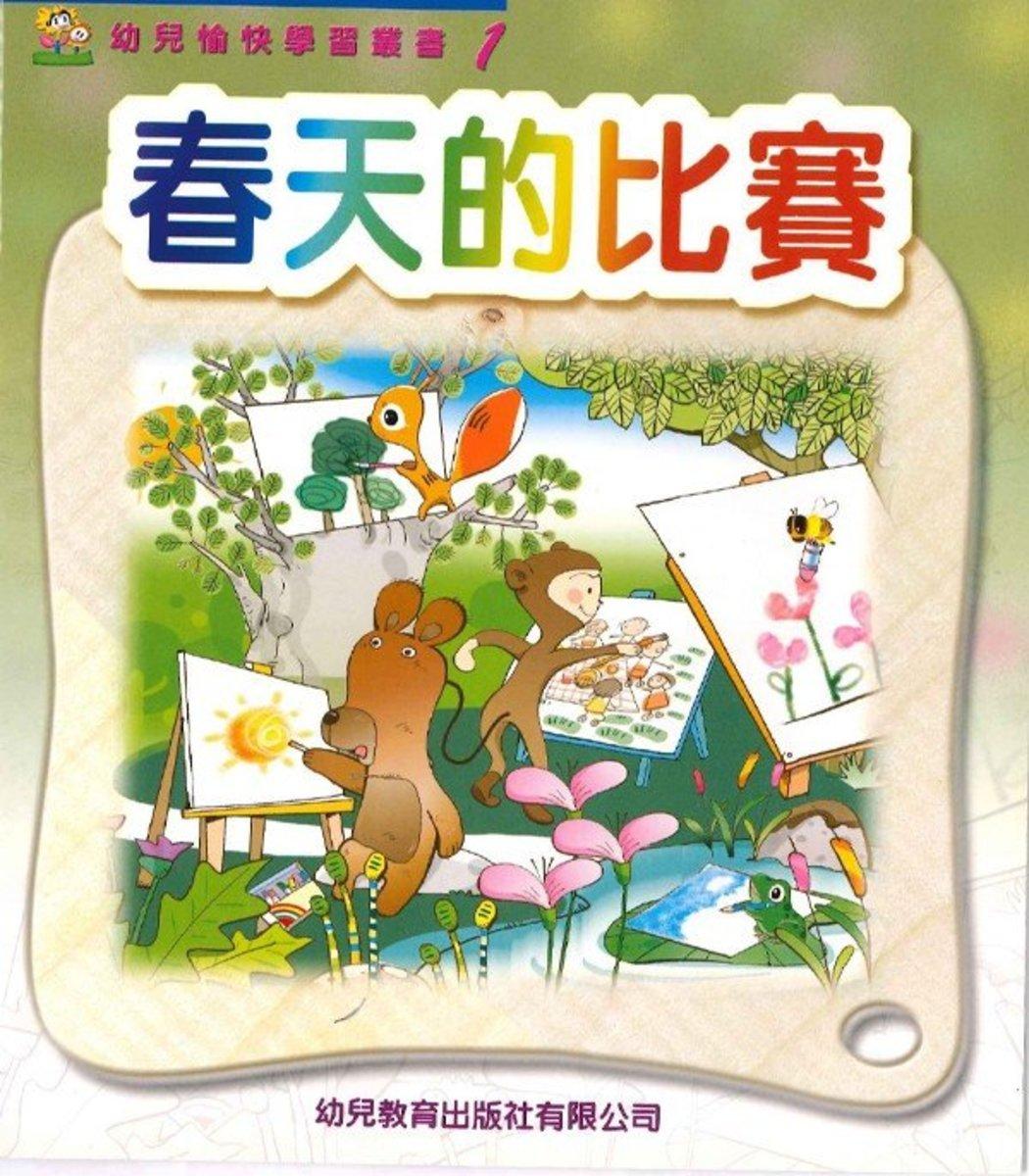 幼兒愉快學習叢書系列:春天的比賽(幼兒班)