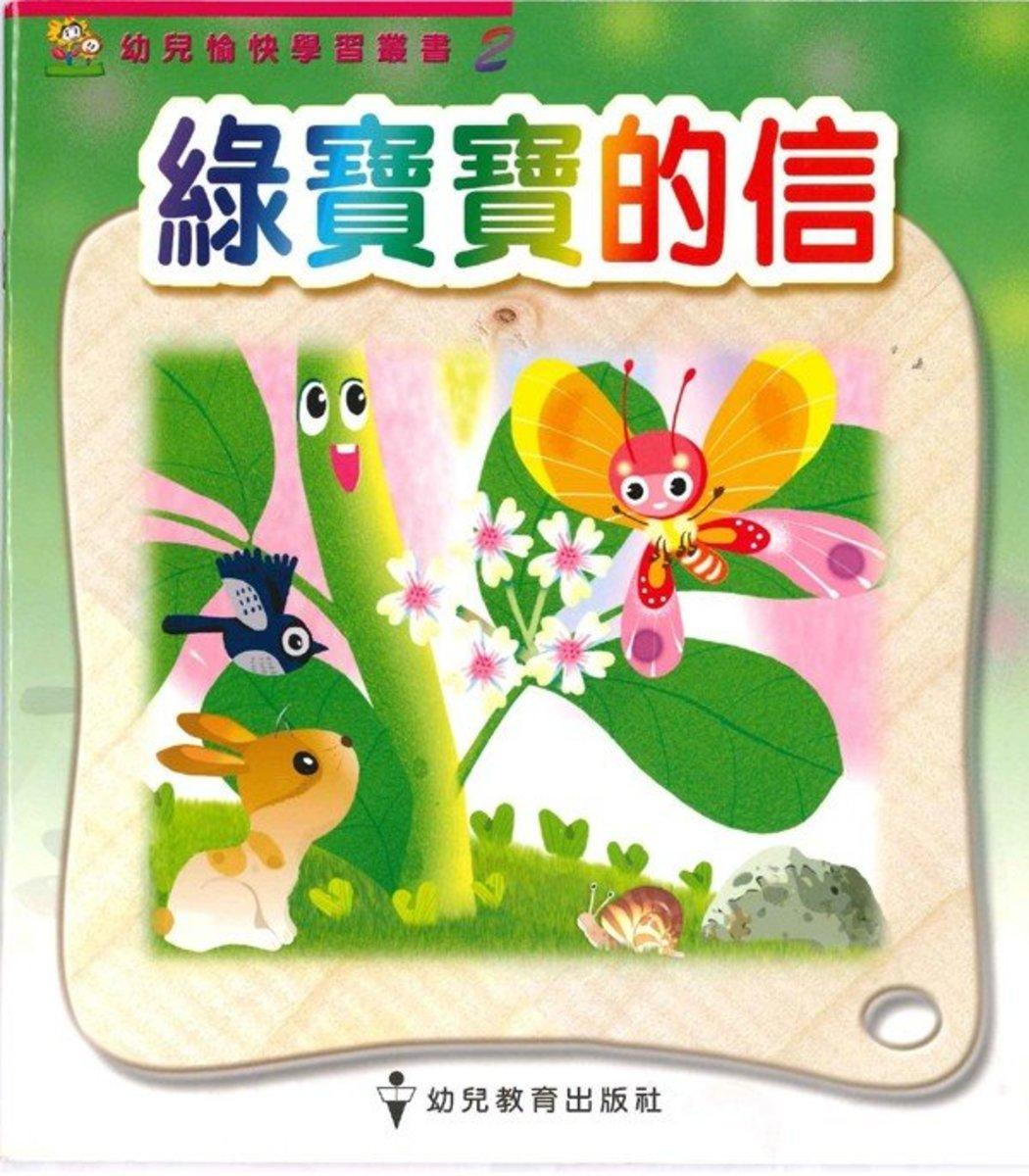 幼兒愉快學習叢書系列:綠寶寶的信(低班)