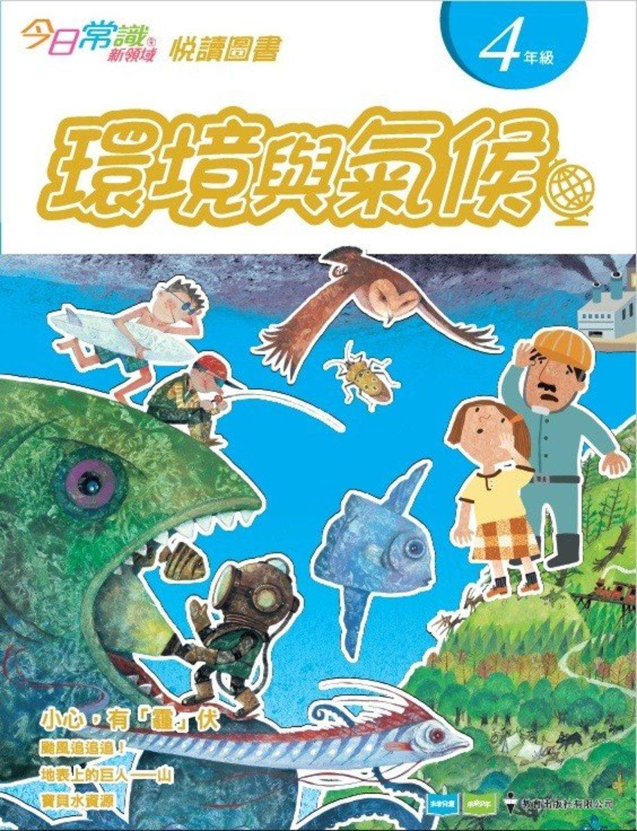 《今日常識新領域》悅讀圖書 四年級:環境與氣候