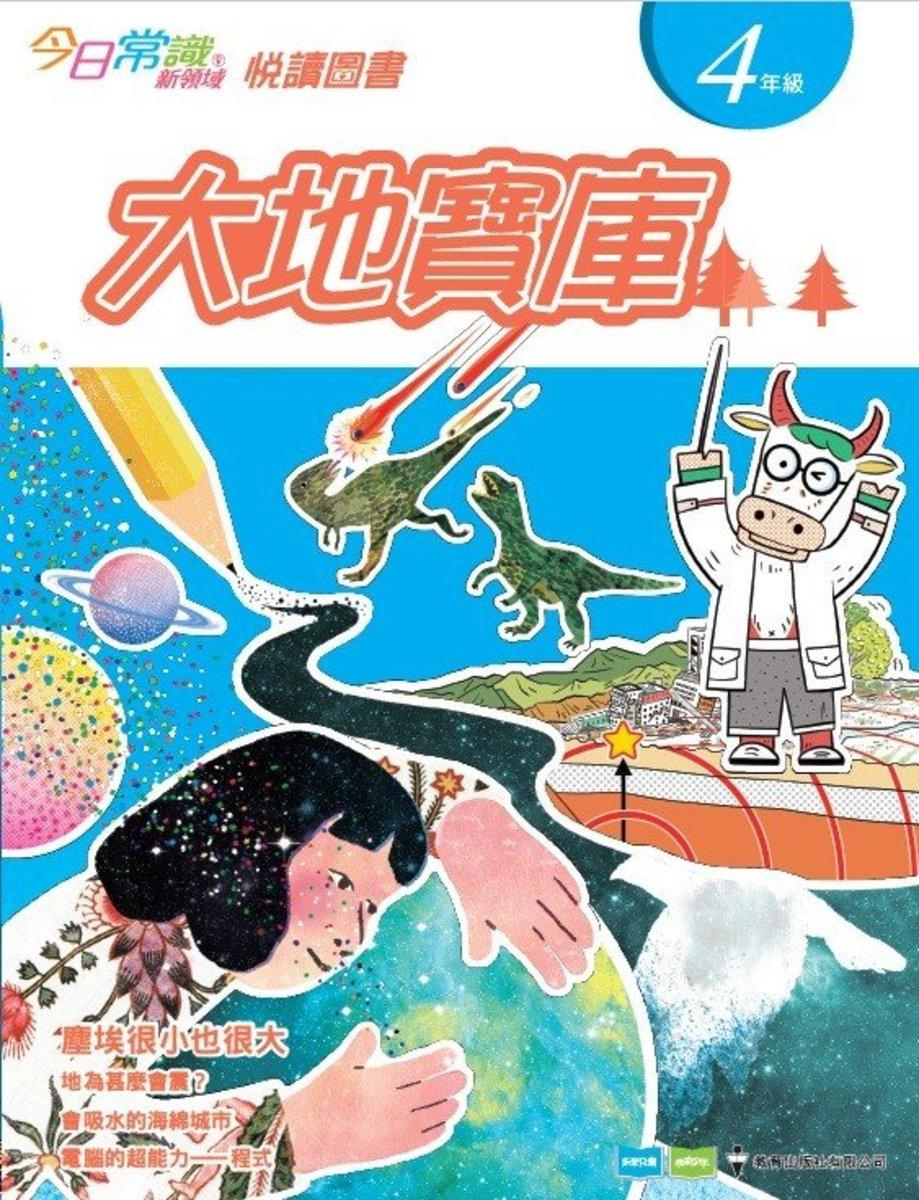 《今日常識新領域》悅讀圖書 四年級:大地寶庫