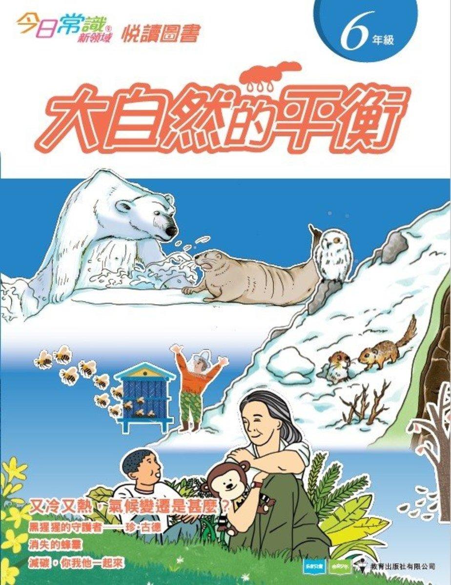 《今日常識新領域》悅讀圖書 六年級:大自然的平衡