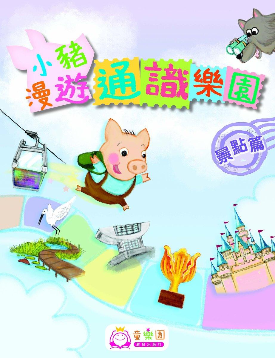 小豬漫遊通識樂園—景點篇