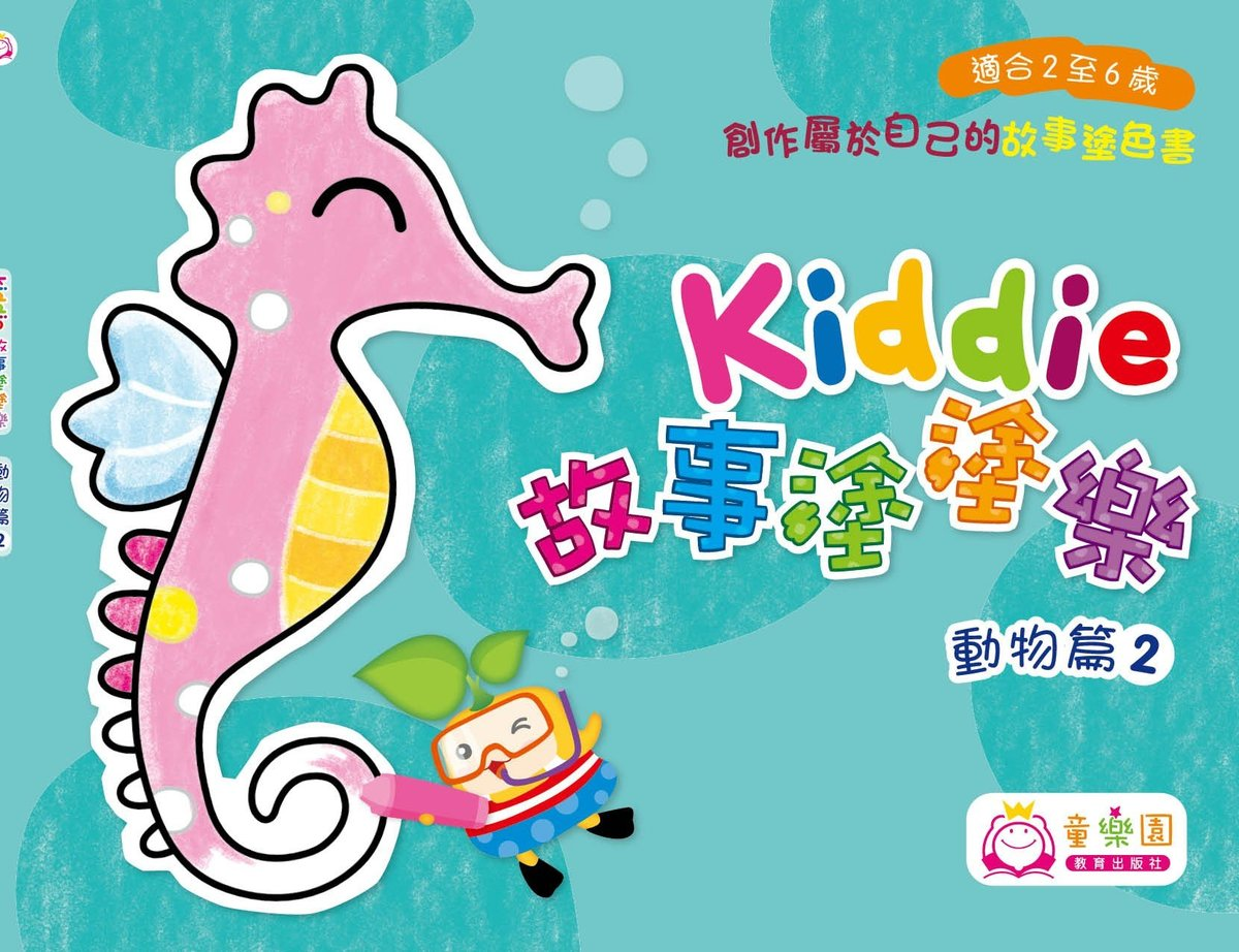Kiddie 故事塗塗樂 ─ 動物篇 2