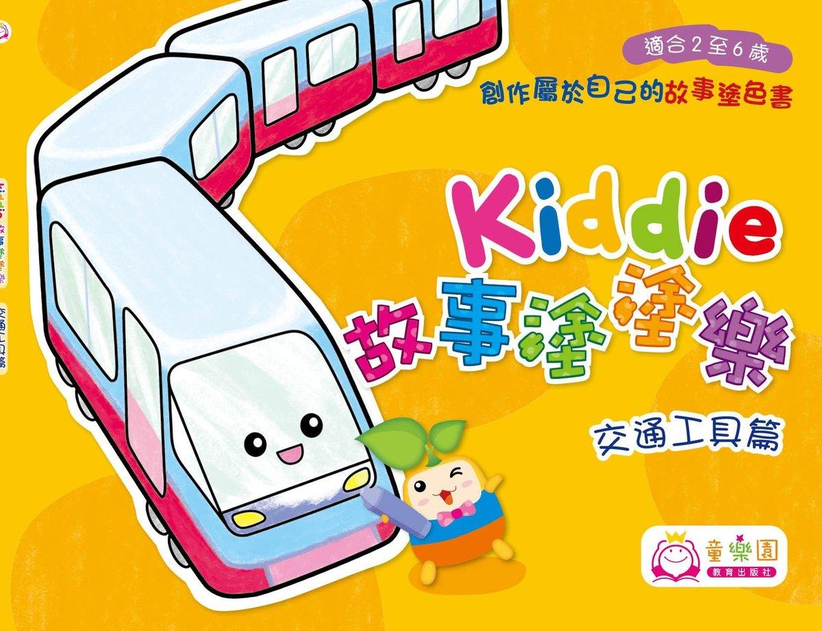 Kiddie 故事塗塗樂 ─ 交通工具篇