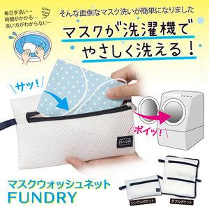 Alphax 日本口罩清潔網袋(雙口袋性) 單口袋