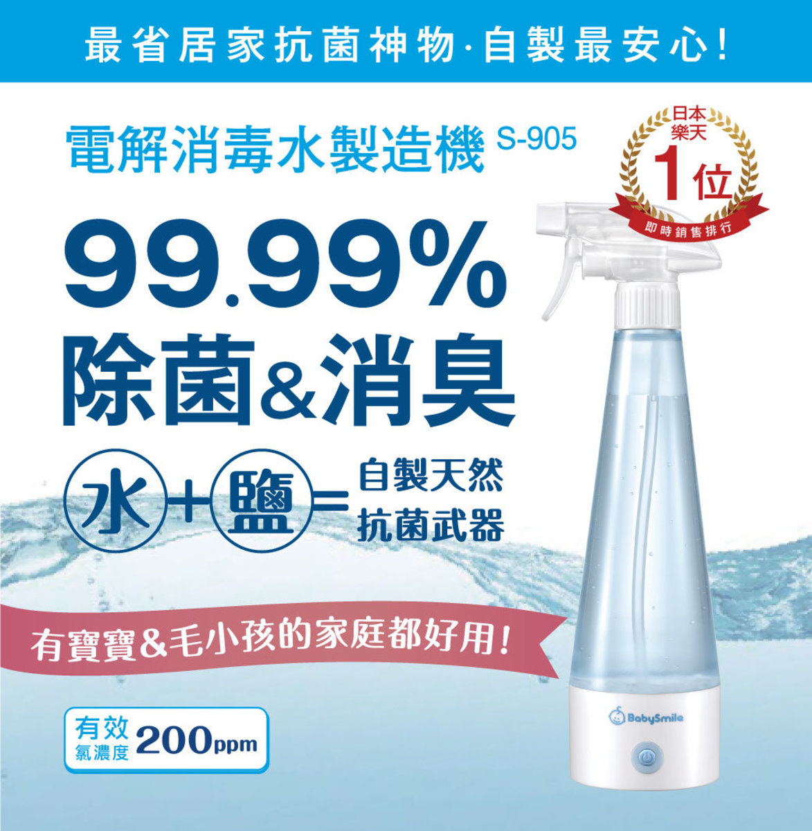 Electrolysis next sub-water generator S-905 Japan BabySmile electrolytic disinfection water