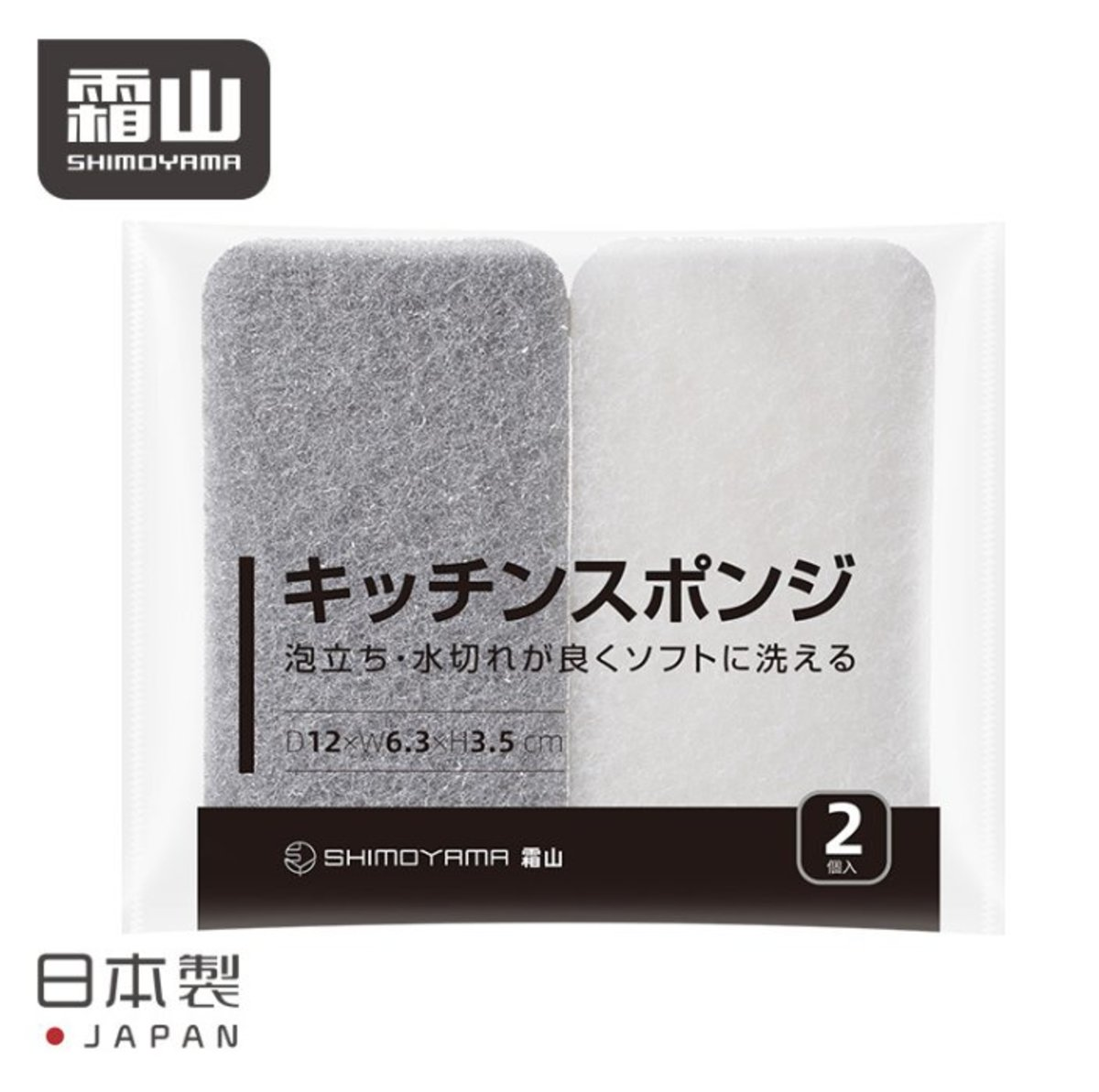 Frosty Mountain Japan Kitchen Sponge Wipes (2 Pack)