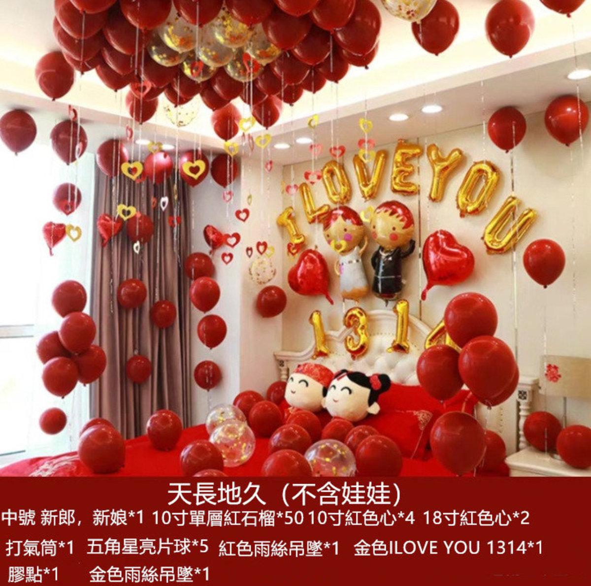 520情人節婚房裝飾氣球(婚房背景套裝T11)