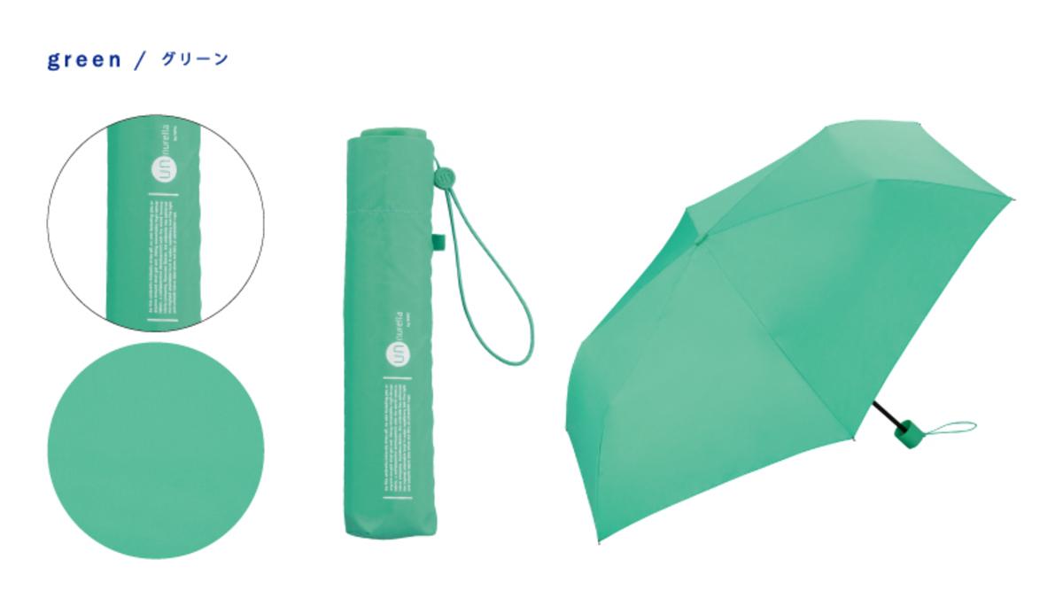 Folding Umbrella - Green