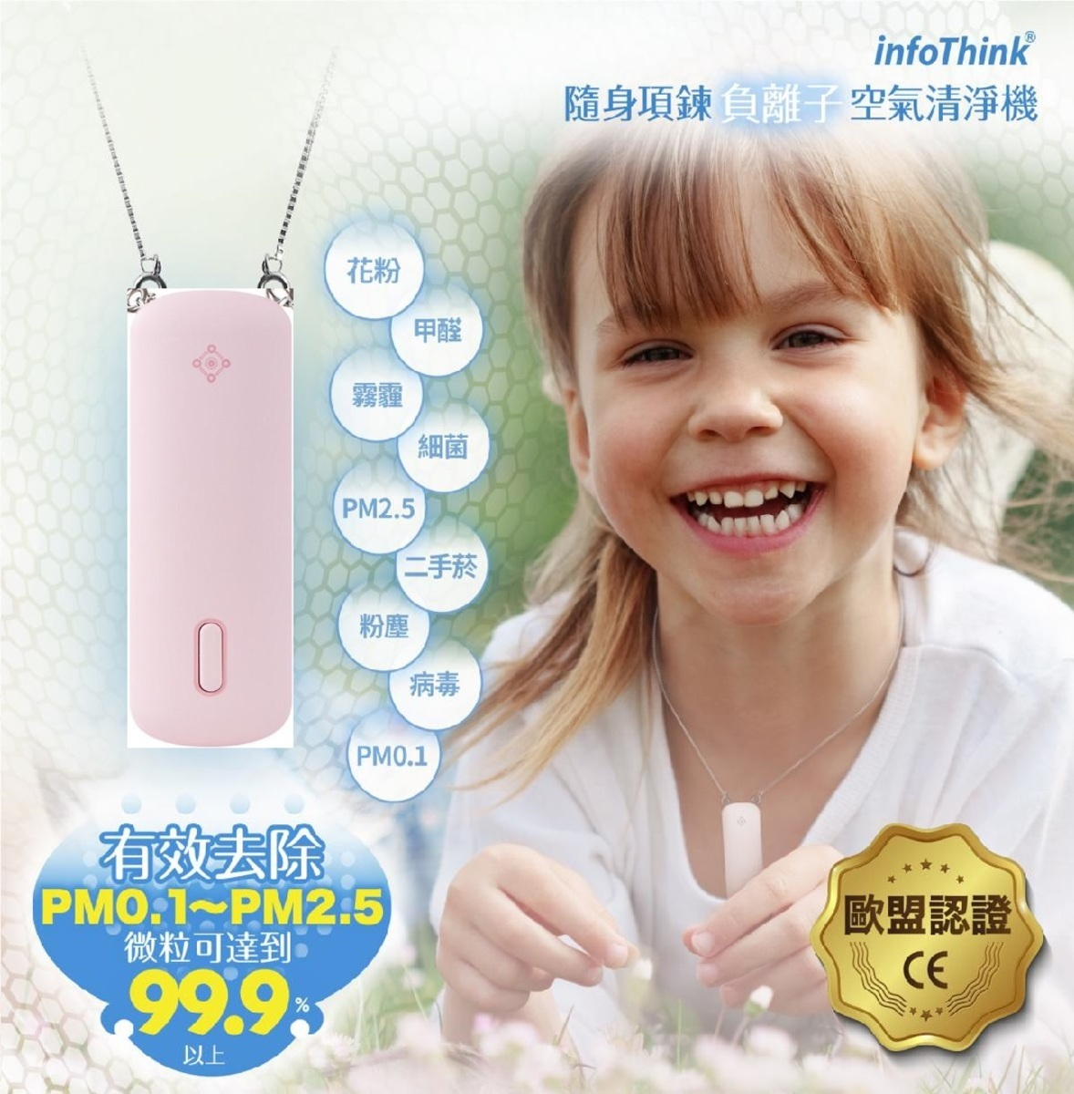 iAnion-100 Wearable Air Purifier - Pink