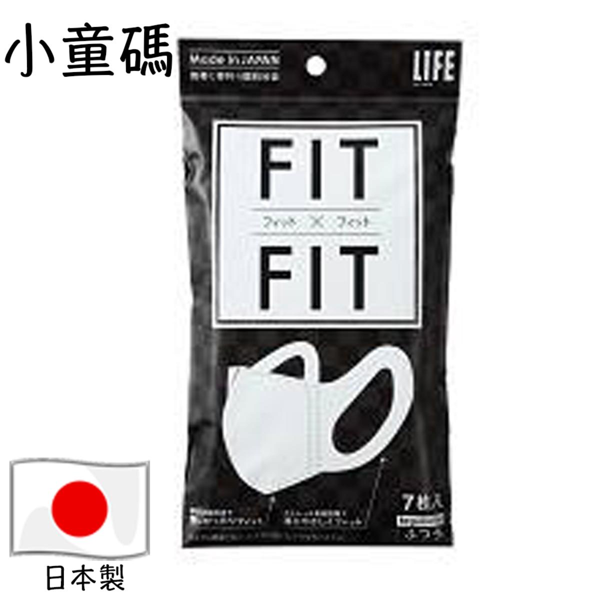 Life fitxfit 3D口罩 獨立包裝7片裝 (小童)